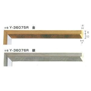 額縁 モールディング 木製 材料 資材 フィレ Y-36075R Y-36076R|touo