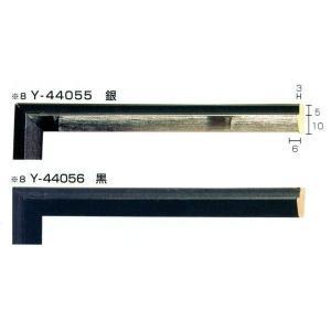 額縁 モールディング 木製 材料 資材 フィレ Y-44055 Y-44056|touo