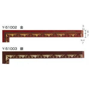 額縁 モールディング 木製 材料 資材 フィレ Y-51002 Y-51003|touo