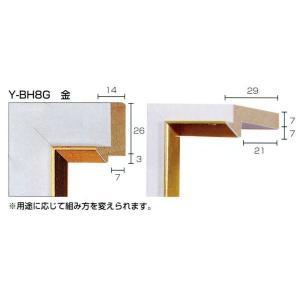 額縁 モールディング 木製 材料 資材 油縁用面金 Y-BH8G|touo