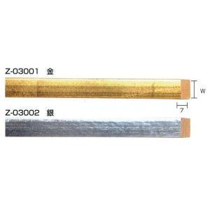 額縁 モールディング 木製 材料 資材 平面金 Z-03001 Z-03002|touo