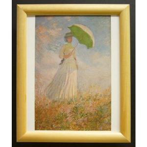 絵画 インテリア アートポスター 壁掛け ヨーロッパ製 (額縁 アートフレーム付き) サイズ八ッ切 モネ「Femme a l'ombrelle」|touo