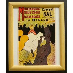 絵画 インテリア アートポスター 壁掛け ヨーロッパ製 (額縁 アートフレーム付き) サイズ八ッ切 ロートレック「La Goulue」|touo