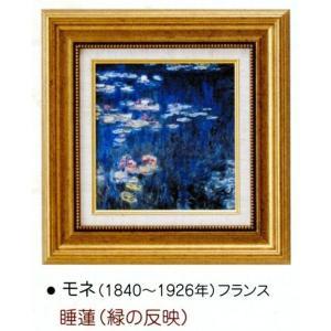 絵画 壁掛け 額縁 アートフレーム付き クロード・モネ 「睡蓮(緑の反映)」 世界の名画シリーズ|touo