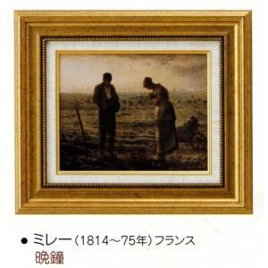 絵画 壁掛け 額縁 アートフレーム付き ジャン・フランソワ・ミレー 「晩鐘」 世界の名画シリーズ|touo