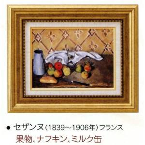 絵画 壁掛け 額縁 アートフレーム付き ポール・セザンヌ 「果物、ナフキン、ミルク缶」 世界の名画シリーズ|touo