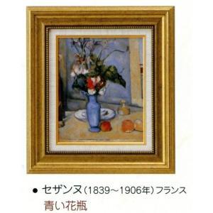 絵画 壁掛け 額縁 アートフレーム付き ポール・セザンヌ 「青い花瓶」 世界の名画シリーズ|touo