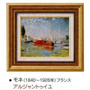 絵画 壁掛け 額縁 アートフレーム付き クロード・モネ 「アルジャントゥイユ」 世界の名画シリーズ|touo