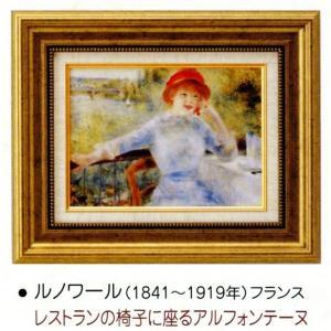 絵画 壁掛け 額縁 アートフレーム付き ピエール・オーギュスト・ルノワール 「日傘の女」 世界の名画シリーズ|touo
