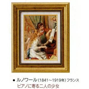 絵画 壁掛け 額縁 アートフレーム付き ピエール・オーギュスト・ルノワール 「ピアノに寄る二人の少女」 世界の名画シリーズ|touo