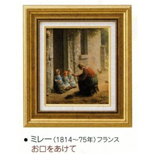 絵画 壁掛け 額縁 アートフレーム付き ジャン・フランソワ・ミレー 「お口をあけて」 世界の名画シリーズ|touo