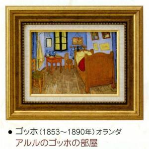 絵画 壁掛け 額縁 アートフレーム付き ヴィンセント・ヴァン・ゴッホ 「アルルのゴッホの部屋」 世界の名画シリーズ|touo