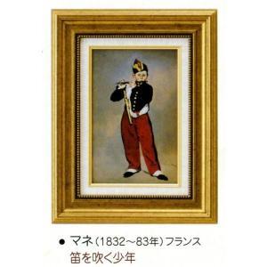 絵画 壁掛け 額縁 アートフレーム付き エドゥアール・マネ 「笛を吹く少年」 世界の名画シリーズ|touo