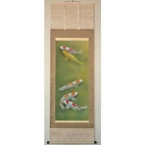 大特価!オーダーメイド掛け軸 「五匹鯉 秀峰」-尺五寸-海外土産にも-|touo