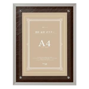 額縁 OA額縁 ポスター額縁 アルミフレーム 用紙 レザーボード P100 ブラウン A4|touo