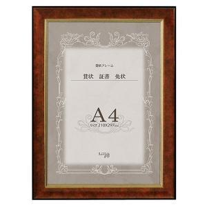 額縁 OA額縁 ポスター額縁 賞状 みやび P121 ブラウン A4|touo