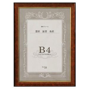 額縁 OA額縁 ポスター額縁 賞状 みやび P121 ブラウン B4|touo