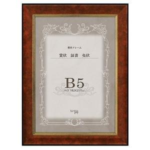 額縁 OA額縁 ポスター額縁 賞状 みやび P121 ブラウン B5|touo