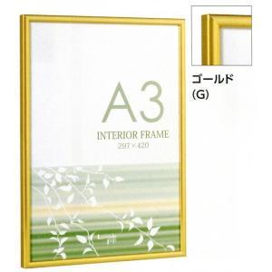 額縁 OA額 ポスター額縁 アルミフレーム B013 A4サイズ|touo