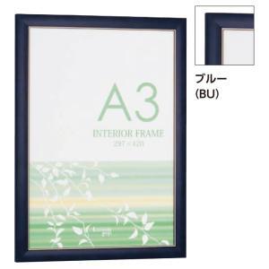 額縁 OA額 ポスター額縁 樹脂フレーム B018 A4サイズ|touo