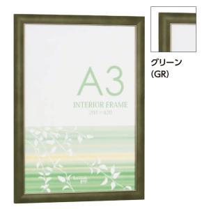 額縁 OA額 ポスター額縁 樹脂フレーム B018 A2サイズ|touo