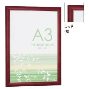額縁 OA額 ポスター額縁 樹脂フレーム B018 B3サイズ|touo