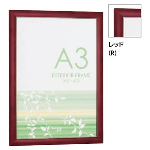 額縁 OA額 ポスター額縁 樹脂フレーム B018 B5サイズ|touo