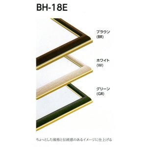 デッサン額縁 フレーム 水彩額縁 スケッチ額縁 木製 横長の額縁 アルミフレーム BH-18E サイズ400X800|touo