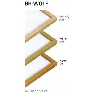 額縁 横長の額縁 木製フレーム BH-W01F サイズ350X700|touo