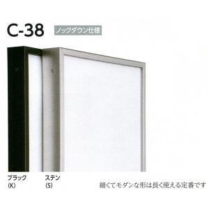 額縁 仮額縁 油絵額縁 油彩額縁 仮縁 アルミフレーム C-38 サイズP4号|touo