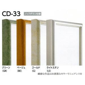 仮額縁 正方形の額縁 アルミフレーム CD-33 サイズS3号|touo