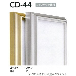 額縁 仮縁 油彩額 油絵額縁 仮縁 アルミフレーム CD-44 サイズF0号|touo
