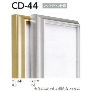 額縁 仮額縁 油絵額縁 油彩額縁 仮縁 アルミフレーム CD-44 サイズP4号|touo