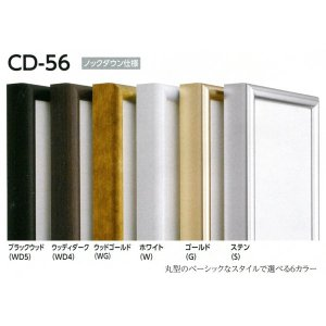 額縁 仮縁 油彩額 油絵額縁 仮縁 アルミフレーム CD-56 サイズM4号|touo