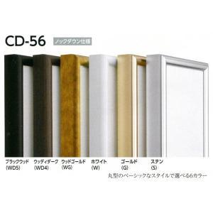 仮額縁 正方形の額縁 アルミフレーム CD-56 サイズS3号|touo