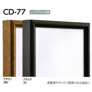 仮縁 正方形の額 アルミフレーム CD-77 サイズS25号|touo