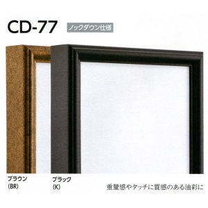 仮額縁 正方形の額縁 アルミフレーム CD-77 サイズS8号|touo