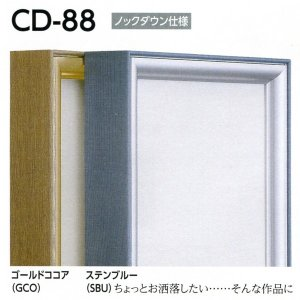 仮縁 正方形の額 アルミフレーム CD-88 サイズS40号|touo