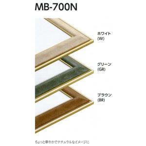 額縁 デッサン額縁 アルミフレーム MB-700N サイズMO判|touo