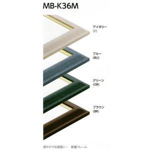 額縁 デッサン額縁 アルミフレーム MB-K36M サイズMO判|touo