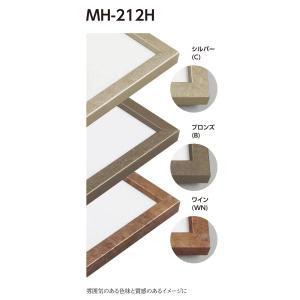 額縁 デッサン額 アルミフレーム MH-212H サイズ八ッ切|touo