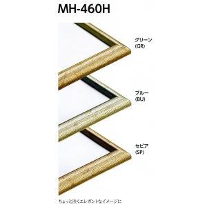 額縁 水彩額縁 アルミフレーム MH-460H サイズF8号|touo