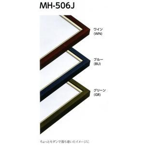 額縁 デッサン額 アルミフレーム MH-506J サイズインチ|touo