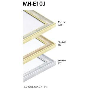 額縁 正方形の額 木製フレーム 樹脂フレーム MH-E10J サイズ250画|touo