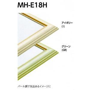 額縁 デッサン額 樹脂フレーム MH-E18H サイズ八ッ切|touo