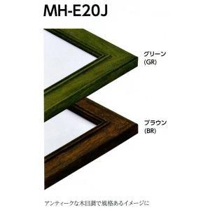 額縁 デッサン額縁 アルミフレーム MH-E20J サイズMO判|touo
