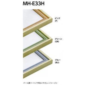 額縁 水彩額縁 樹脂フレーム MH-E33H サイズF4号|touo