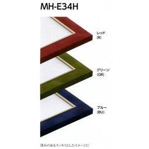 額縁 水彩額縁 樹脂フレーム MH-E34H サイズF4号|touo