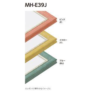 額縁 デッサン額 樹脂フレーム MH-E39J サイズMO判 touo