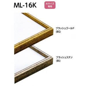 額縁 デッサン額縁 アルミフレーム ML-16K サイズMO判|touo